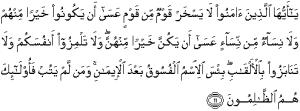 Al-Hujuraat: Ayat 11